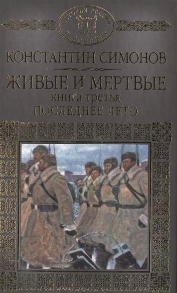 Симонов К. Живые и мертвые. Книга третья: Последнее лето