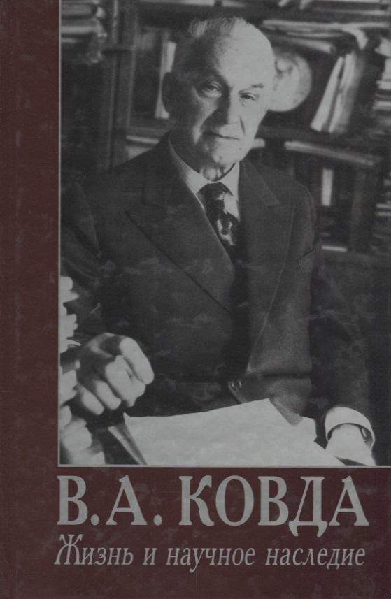 Добровольский Г. (ред.) В.А. Ковда. Жизнь и научное наследие