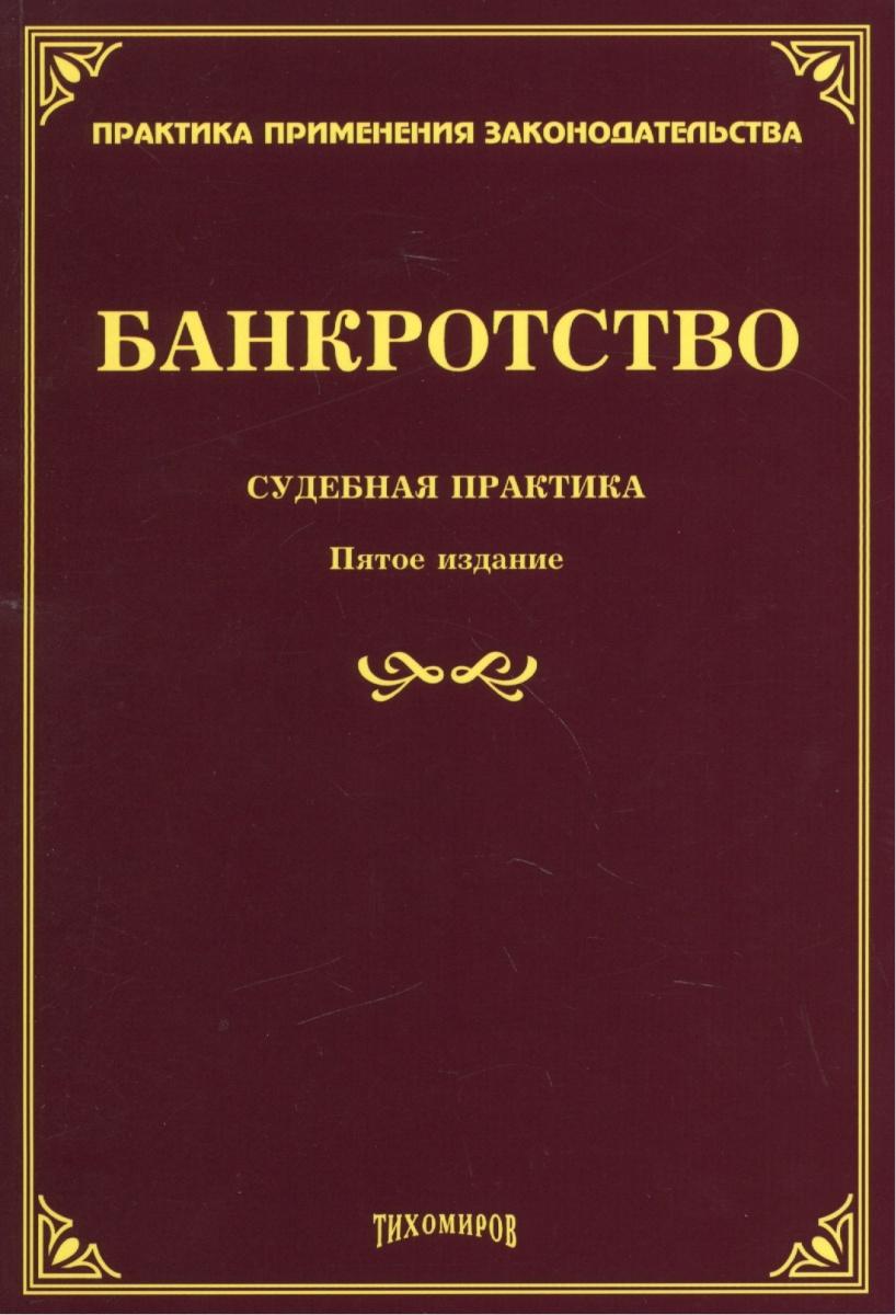 Банкротство: судебная практика. Пятое издание, дополненное и переработанное