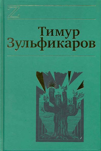 Дервиш и мумия т.4/7тт Зульфикаров