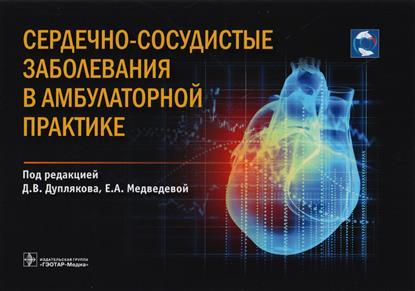 Дупляков Д., Медведева Е. (ред.) Сердечно-сосудистые заболевания в амбулаторной практике