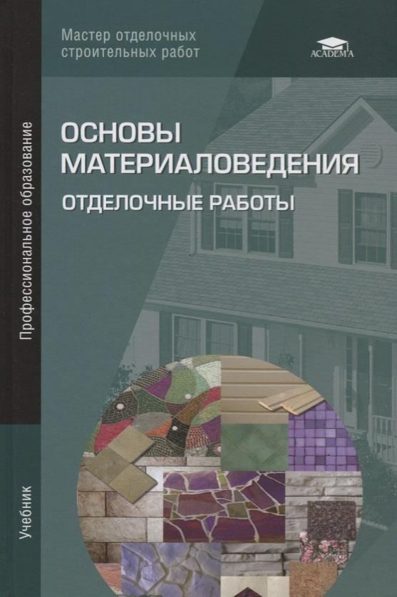 Баландина И., Ефимов Б., Сканави Н. и др. Основы материаловедения. Отделочные работы empowered volume 5