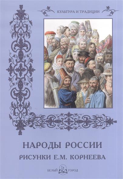 Пантилеева А. (ред.-сост.) Народы России