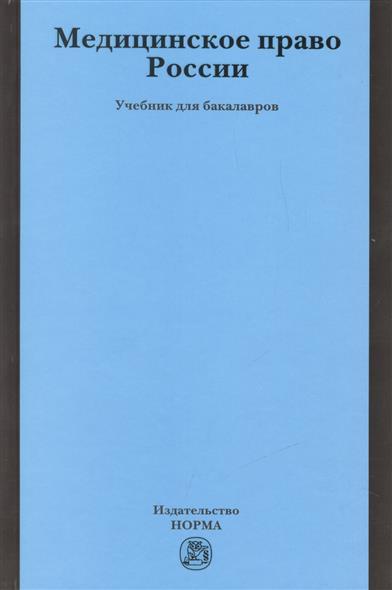 Медицинское право России: Учебник для бакалавров