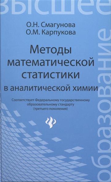 Методы математической статистики в аналитической химии. Учебное пособие