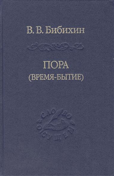 Бибихин В. Пора (Время-Бытие) бибихин в слово и событие писатель и литература