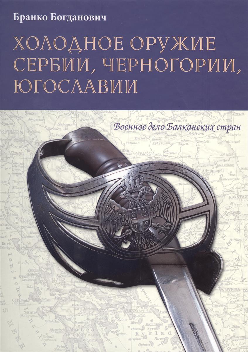 Богданович Б. Холодное оружие Сербии, Черногории, Югославии