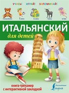Итальянский для детей. Книга-тренажер с интерактивной закладкой