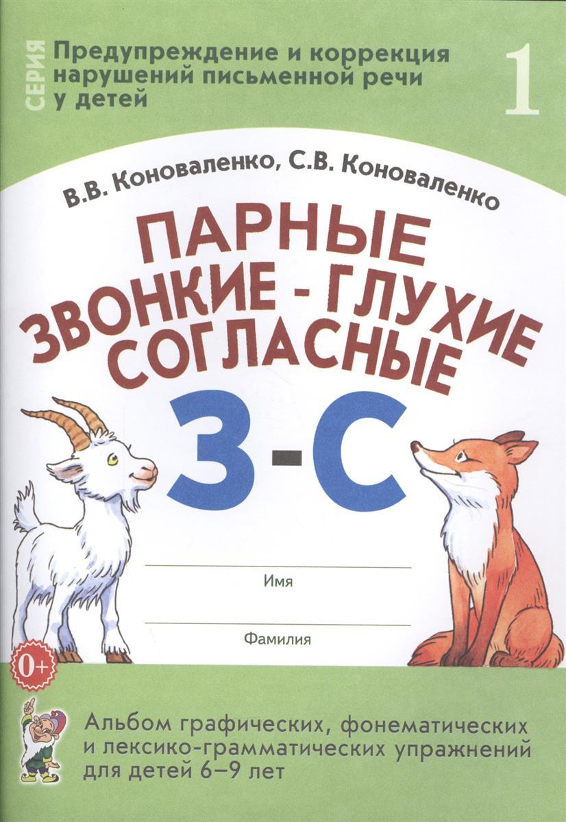 Парные звонкие-глухие согласные З-С. Альбом графических, фонематических и лексико-грамматических упражнений для детей 6-9 лет