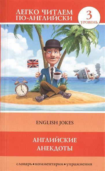 Английские анекдоты = English Jokes. 3 уровень. Словарь, комментарии, упражнения