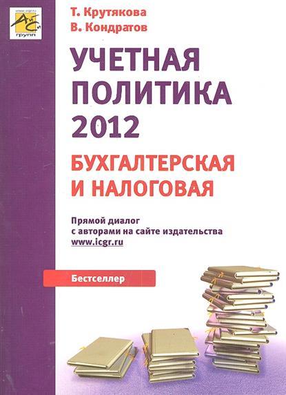 Крутякова Т., Кондратов В. Учетная политика 2012 Бухгалтерская и налоговая