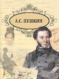 Пушкин Сочинения