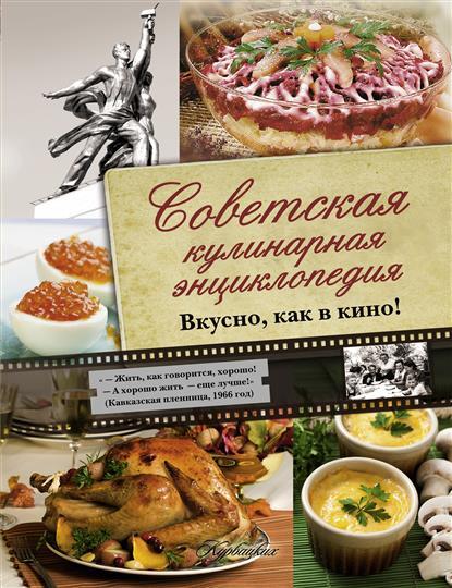 Советская кулинарная энциклопедия