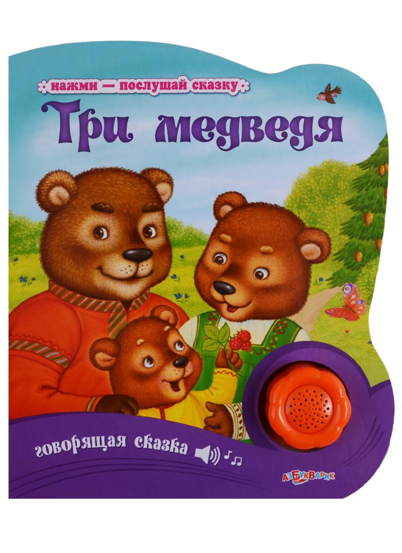 Булацкий С. Три медведя. Говорящая сказка булацкий с сост про медведя и его соседей