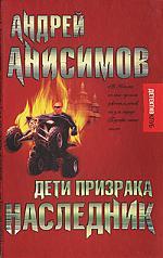 Анисимов А. Дети призрака Наследник наследник