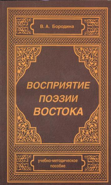 Восприятие поэзии Востока. Учебно-методическое пособие