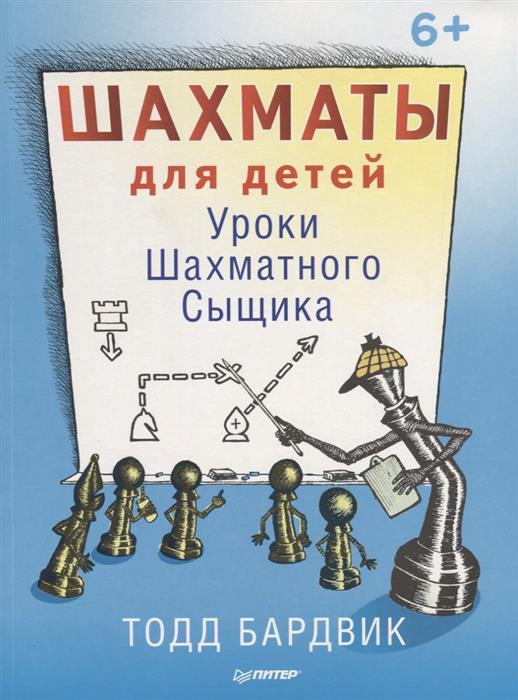 Шахматы для детей. Уроки Шахматного Сыщика, Бардвик Т