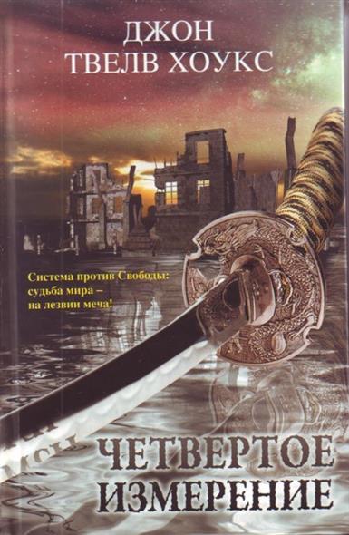 Твелв Х. Четвертое измерение Последний странник Черная река актерская книга четвертое измерение