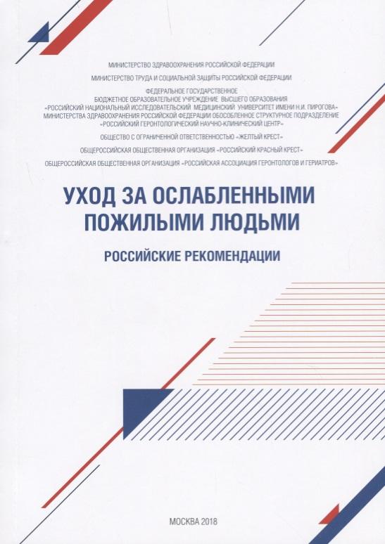 Шангитова Е. (илл.) Уход за ослабленными пожилыми людьми. Российские рекомендации ISBN: 9785906132062