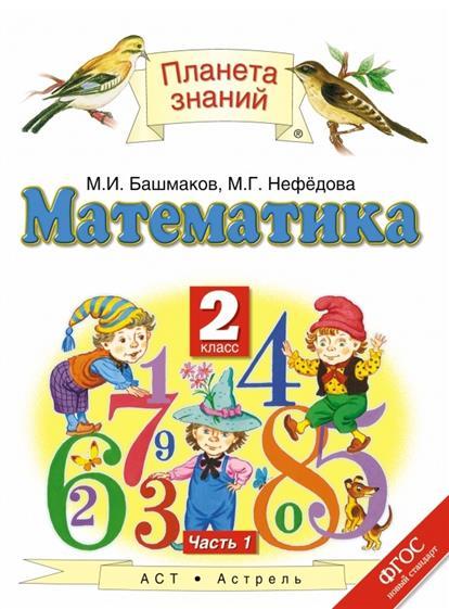 Математика. Учебник. 2 класс. В двух частях. Часть 1