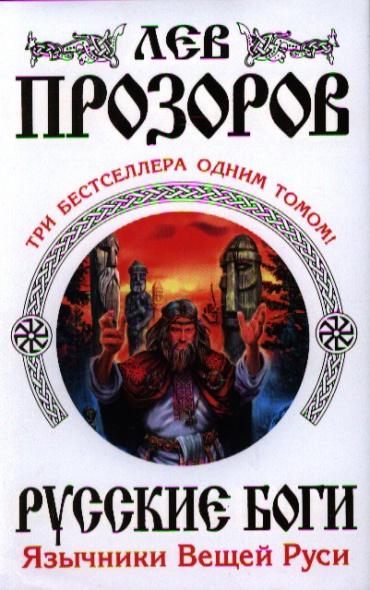Прозоров Л. Русские боги. Язычники Вещей Руси прозоров а сотник донос мертвеца