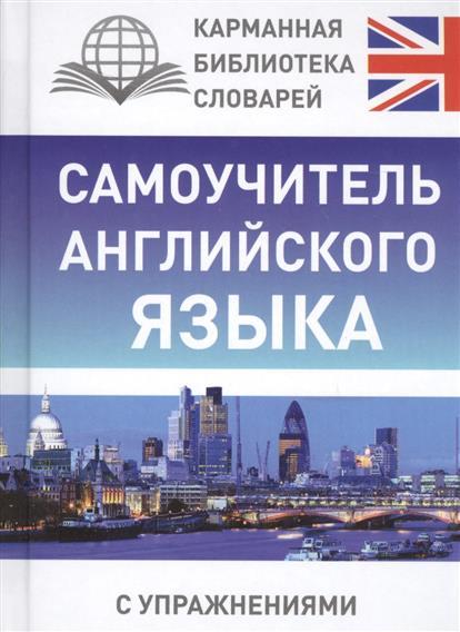 Матвеев С. Самоучитель английского языка матвеев с а грамматика английского языка для детей большой самоучитель