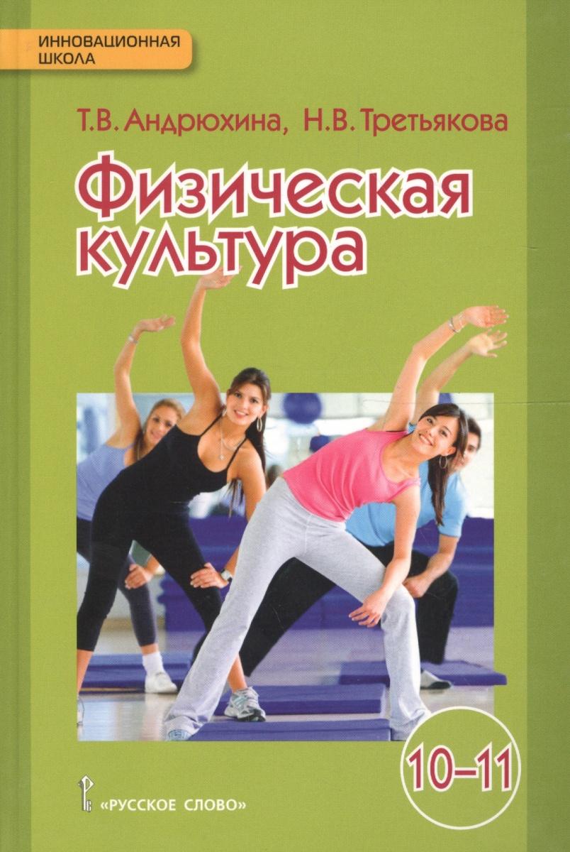 Физическая культура. Учебник для 10-11 классов общеобразовательных организаций