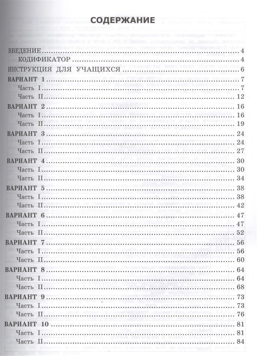 Литературное чтение Итоговая работа за курс начальной школы  Итоговая работа за курс начальной школы 10 вариантов Критерии оценок Контрольные ответы Бланки ответов Вариант с разбором выполнения заданий Языканова