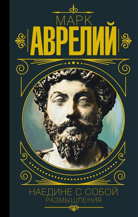Аврелий М. Наедине с собой. Размышления марк аврелий марк аврелий наедине с собой размышления