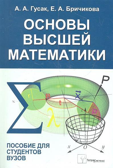 Основы высшей математики. Пособие для студентов вузов