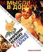 Чагулова Э. Афоризмы великих о семье и браке