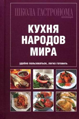 Школа Гастронома Кухня народов мира