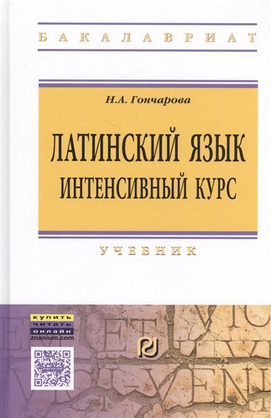 Гончарова Н. Латинский язык. Интенсивный курс. Учебник н а гончарова латинский язык