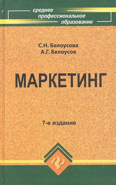 Белоусова С., Белоусов А. Маркетинг Учеб. пос.
