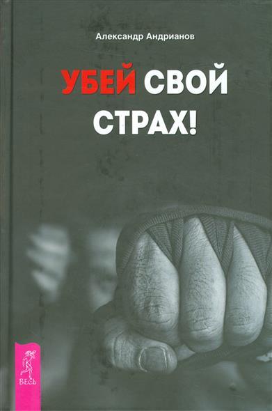 купить Андрианов А. Убей свой страх! по цене 362 рублей