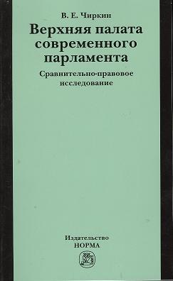Чиркин В. Верхняя палата современного парламента: сравнительно-правовое исследование ISBN: 9785917681856 чиркин в публичное управление