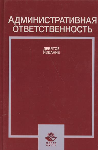 Стахов А. Административная ответственность. Учебное пособие ISBN: 9785238027203 а б агапов административная ответственность учебник