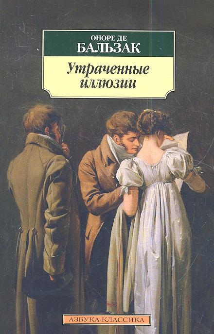 Бальзак О. Утраченные иллюзии