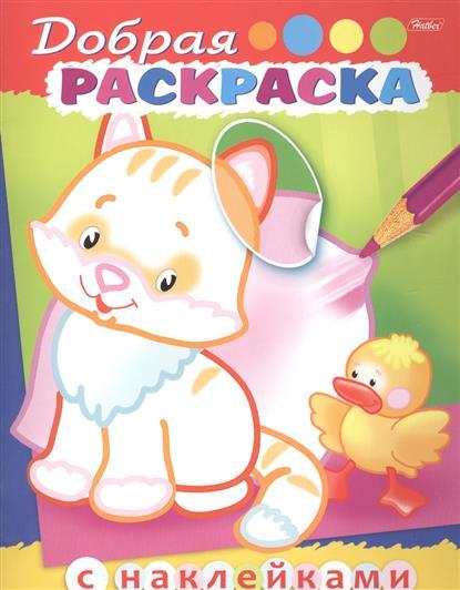 Винклер Ю. Добрая раскраска. Котенок с утенком (3+) винклер ю волшебные феи раскраска для девочек с наклейками page 3