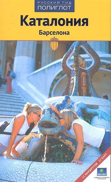 Райтер Ю. Путеводитель. Каталония Барселона светлана белоконева неформальная барселона путеводитель топ 10