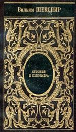 Антоний и Клеопатра Троил и Крессида