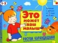Янушко Е. Рисуем карандашами Худ. альбом для занятий с детьми 1-3 лет и а лыкова каляки маляки рисуем цветными карандашами 1 3 года