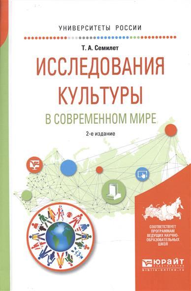 Семилет Т. Исследования культуры в современном мире. Учебное пособие для бакалавриата и магистратуры