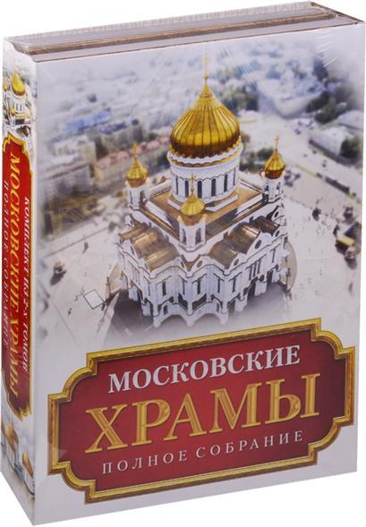купить Паламарчук П. Московские Храмы. Полное собрание (комплект из 2 книг) по цене 704 рублей