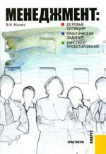 Малюк В. Менеджмент Деловые ситуации Практ. задания ISBN: 9785406000090 менеджмент деловые ситуации практические задания курсовое проектирование практикум