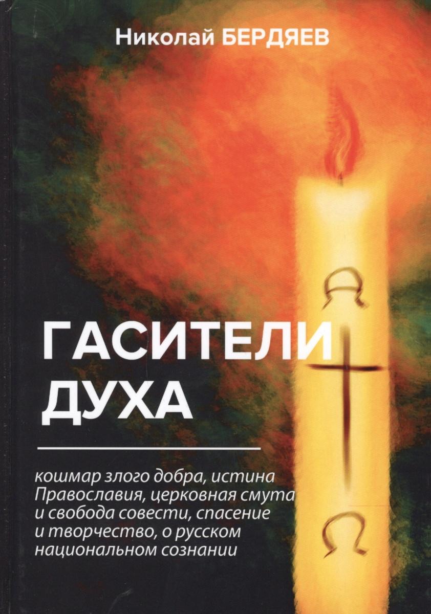 Бердяев Н. Гасители духа н а бердяев и единство европейского духа