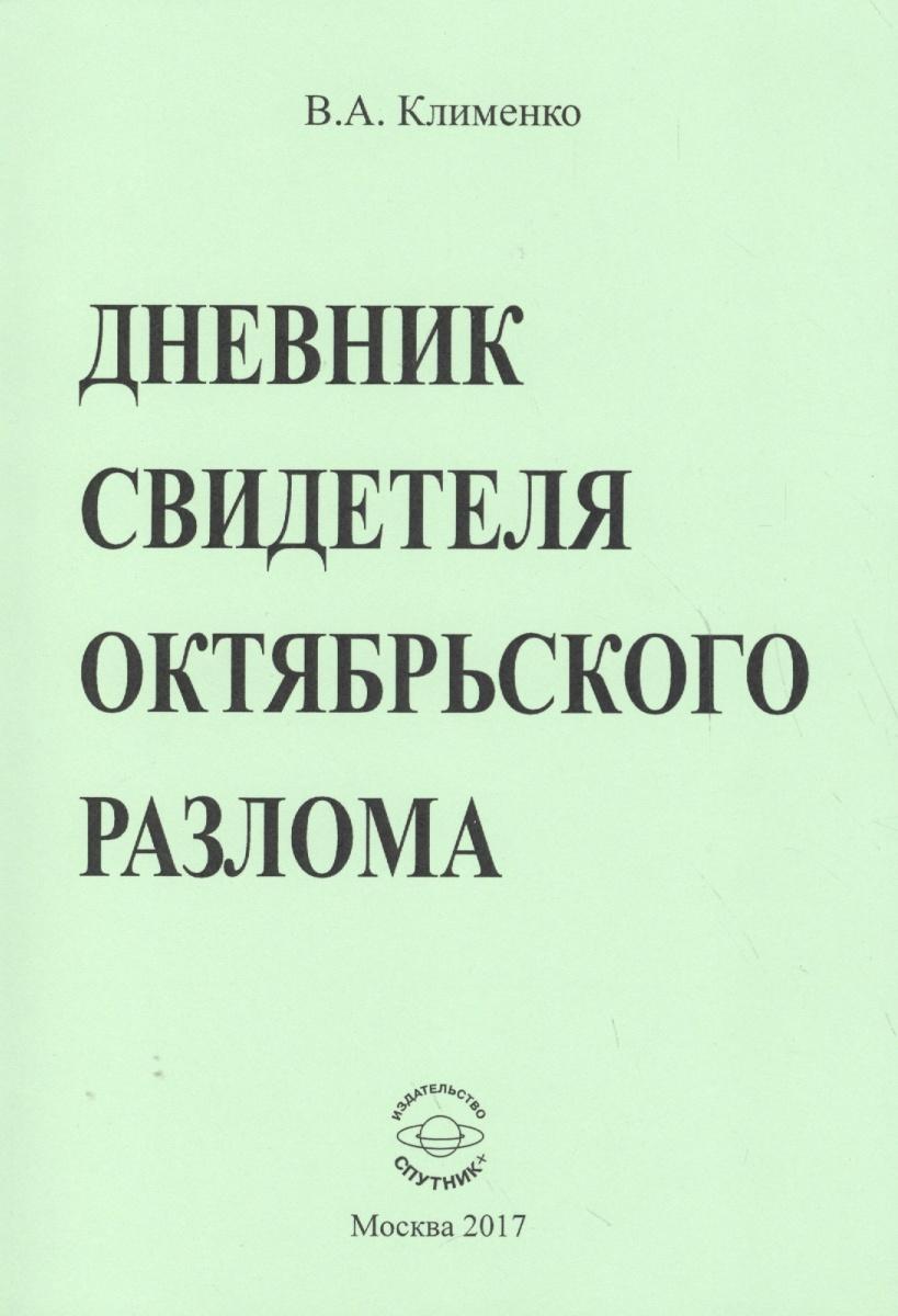 Дневник свидетеля октябрьского разлома