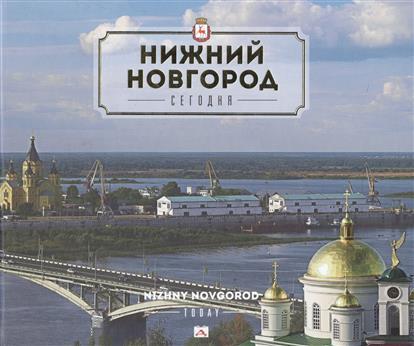 Гройсман Я. и др. Нижний Новгород сегодня. Альбом