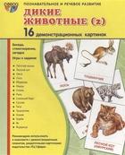 Дикие животные (2). 16 демонстрационных картинок. Беседа, стихотворение, загадка. Игры и задания. Познавательное и речевое развитие