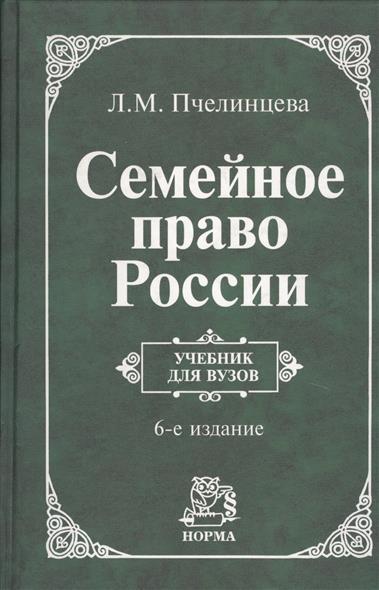 Пчелинцева Л. Семейное право России Пчелинцева